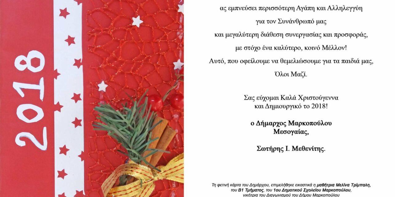 Η Χριστουγεννιάτικη Ευχετήρια Κάρτα του Δημάρχου Μαρκοπούλου, κου Σωτήρη Ι. Μεθενίτη.