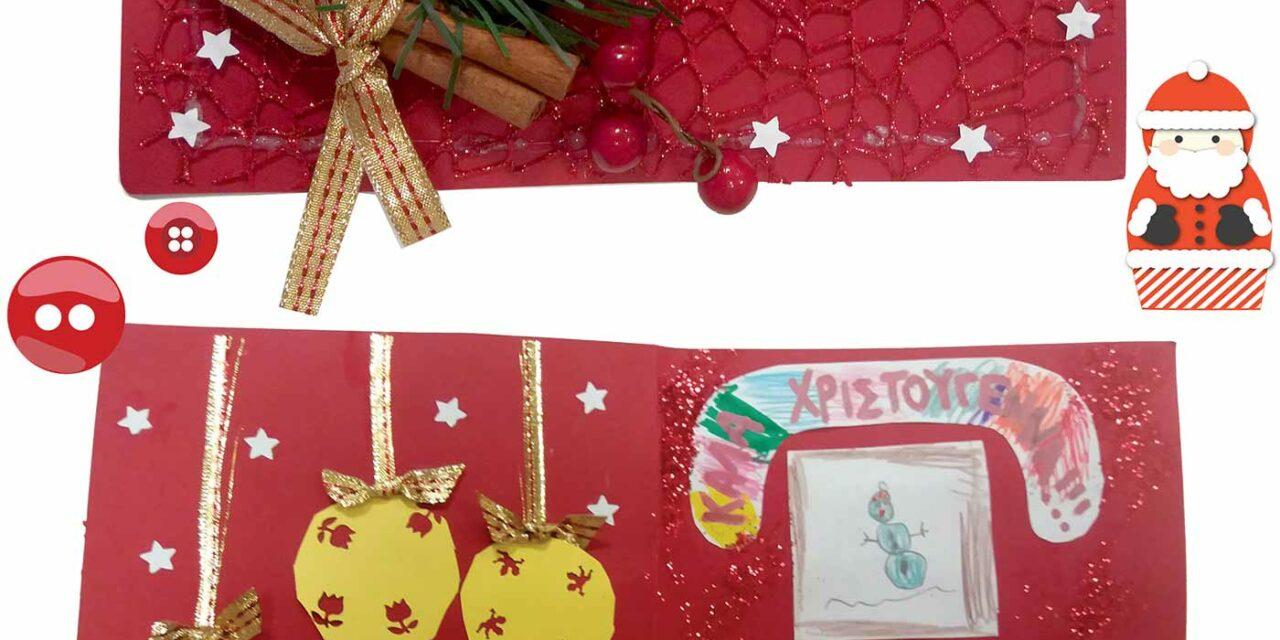 Οι Kάρτες – Eυχές που ξεχώρισαν στον Διαγωνισμό «Ζωγραφίζοντας Χριστουγεννιάτικες Ευχές» και η Νικήτρια Κάρτα!