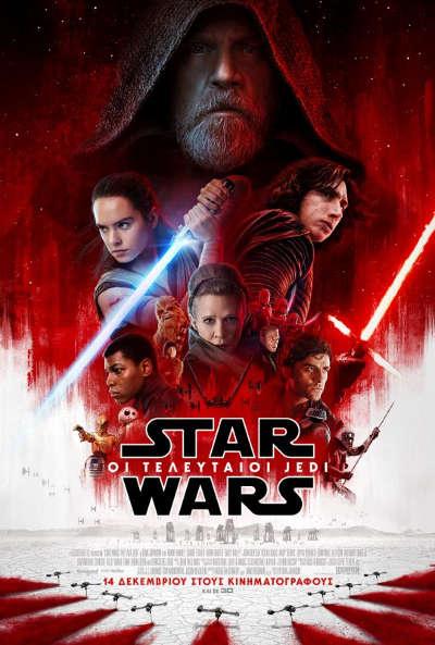Ευτυχισμένες Εορτές με το θρυλικό sequel «STAR WARS: ΟΙ ΤΕΛΕΥΤΑΙΟΙ JEDI», την εξαιρετική ταινία κιν. σχεδίων «COCO» και την ελληνική τρυφερή κομεντί «ΤΖΑΜΑΪΚΑ», στο Δημοτικό Κινηματοθέατρο Μαρκοπούλου «Άρτεμις»!