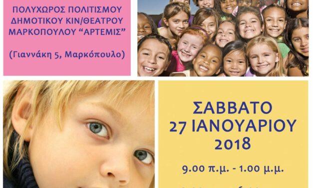 Δωρεάν θεραπευτικές αξιολογήσεις Έργου και Λόγου για μαθητές δημοτικού, στον Δήμο Μαρκοπούλου.