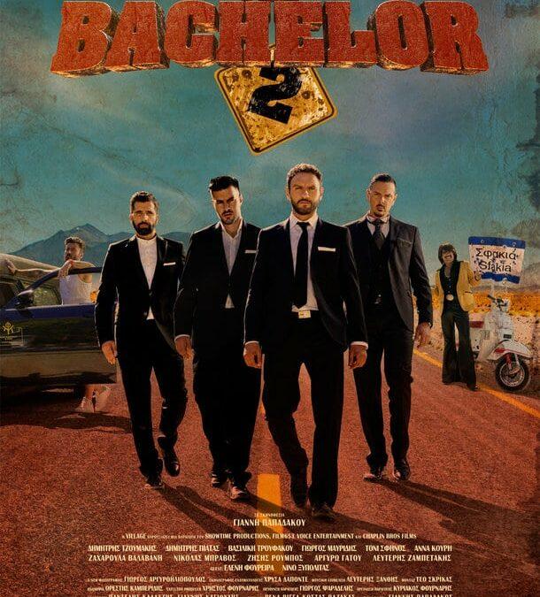 """Η συνέχεια της ελληνικής κωμικής ταινίας «Bachelor 2», στο Δημοτικό Κινηματοθέατρο Μαρκοπούλου '""""Άρτεμις"""""""