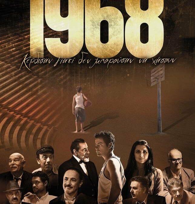 Η ταινία «1968», εμπνευσμένη από τον επικό αγώνα Α.Ε.Κ. – Σλάβια Πράγας, σε Α΄ προβολή, στο Δημοτικό Κινηματοθέατρο Μαρκοπούλου «Άρτεμις».