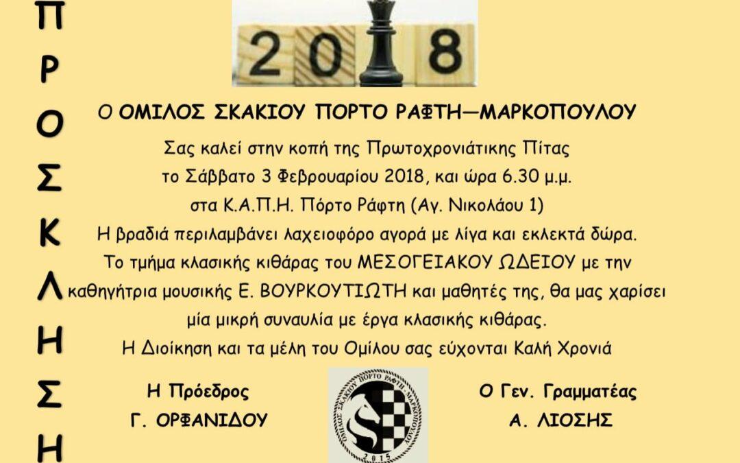 Πρόσκληση στην εκδήλωση κοπής Πρωτοχρονιάτικης Πίτας, του Ομίλου Σκακιού Πόρτο Ράφτη – Μαρκοπούλου