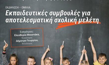 Στον Δήμο Μαρκοπούλου, ενημερωτική εκδήλωση με θέμα «Εκπαιδευτικές συμβουλές για αποτελεσματική σχολική μελέτη».