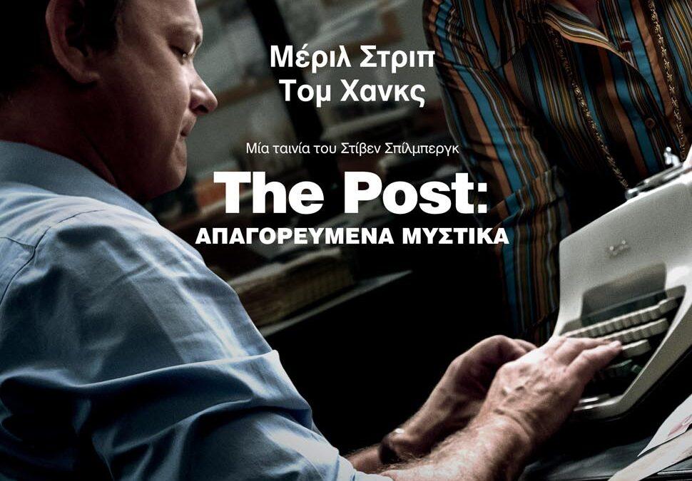 Σε Α΄ προβολή το πολιτικό θρίλερ κορυφαίων ερμηνειών – βασισμένο σε αληθινά γεγονότα – «The Post: Απαγορευμένα Μυστικά» στο Δημοτικό Κινηματοθέατρο Μαρκοπούλου «Άρτεμις».