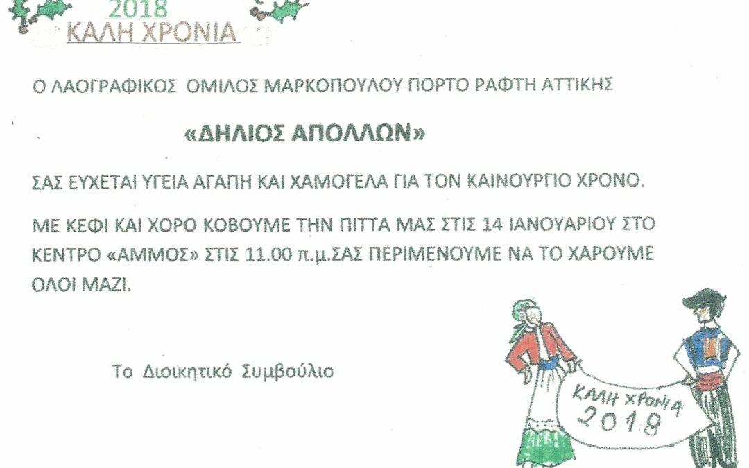 """Πρόσκληση στην εκδήλωση κοπής πίτας του Λαογραφικού Ομίλου Μαρκοπούλου – Πόρτο Ράφτη """"Δήλιος Απόλλων"""""""