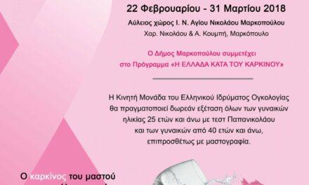 Δωρεάν εξετάσεις Μαστογραφίας και Τεστ Παπανικολάου για όλες τις γυναίκες, στην ειδική κινητή μονάδα του «Ελληνικού Ιδρύματος Ογκολογίας», που θα βρίσκεται 22 Φεβρουαρίου – 31 Μαρτίου 2018 στον Δήμο Μαρκοπούλου.