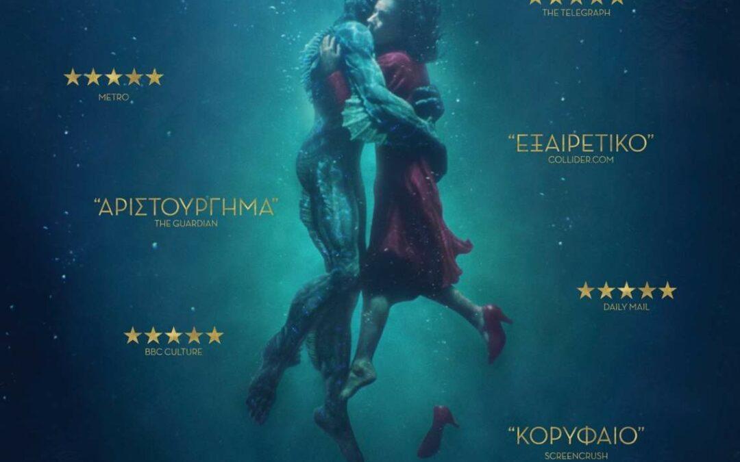 Η υποψήφια ταινία για 13 Όσκαρ «Η ΜΟΡΦΗ ΤΟΥ ΝΕΡΟΥ» και η περιπέτεια κιν. σχεδίων «TAD: ΤΟ ΜΥΣΤΙΚΟ ΤΟΥ ΒΑΣΙΛΙΑ ΜΙΔΑ» στο Δημοτικό Κινηματοθέατρο Μαρκοπούλου «Άρτεμις».