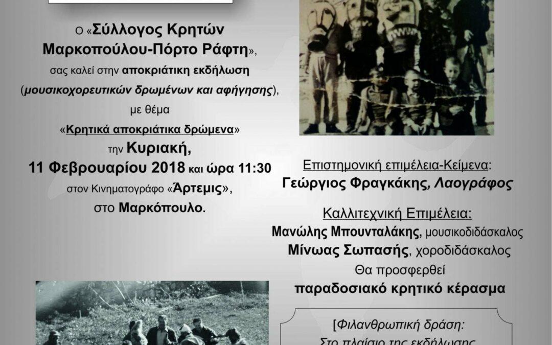 «Σύλλογος Κρητών Μαρκοπούλου – Πόρτο Ράφτη»: Αποκριάτικη εκδήλωση με θέμα «Κρητικά αποκριάτικα δρώμενα»