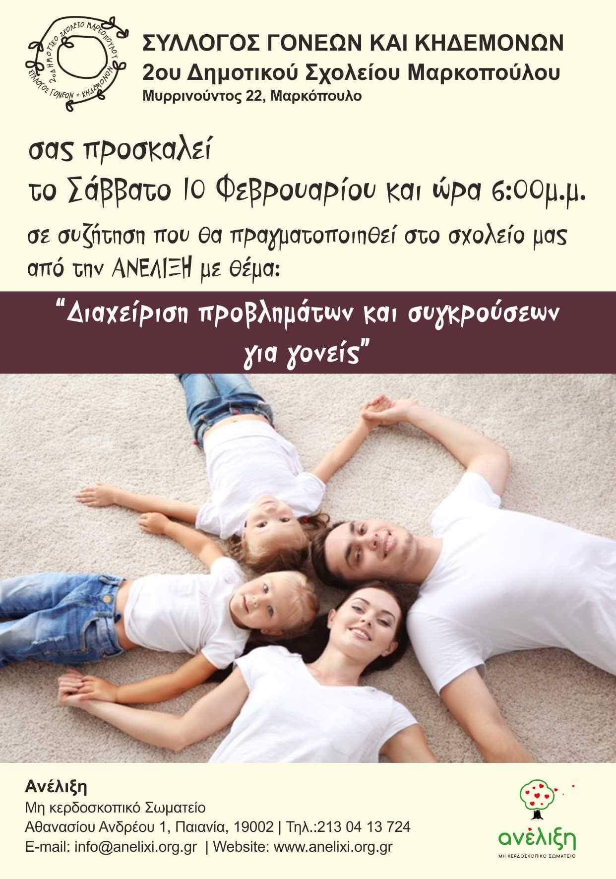 """Σύλλογος Γονέων και Κηδεμόνων 2ου Δημοτικού Σχολείου Μαρκοπούλου: Συζήτηση με θέμα τη """"Διαχείριση προβλημάτων και συγκρούσεων για γονείς"""""""