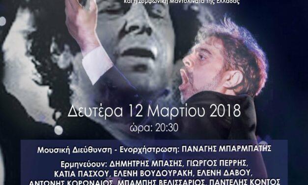 """Μεγάλη Μουσική Συναυλία αφιερωμένη στον Μίκη Θεοδωράκη, στο Μέγαρο Μουσικής Αθηνών, την Δευτέρα 12 Μαρτίου 2018, με την Συμμετοχή της Χορωδίας του Δήμου Μαρκοπούλου, για την στήριξη των ογκολογικών ασθενών του Νοσοκομείου """"Οι Άγιοι Ανάργυροι"""" και την λειτουργία του """"Κέντρου Πρόληψης Καρκίνου του Μαστού""""."""