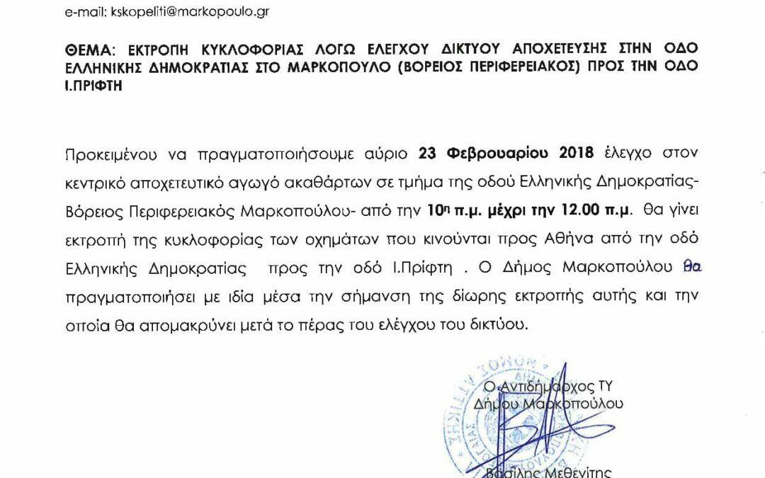 Εκτροπή Κυκλοφορίας λόγω Ελέγχου  Δικτύου Αποχέτευσης  στην οδό Ελληνικής Δημοκρατίας,  προς την οδό Ι. Πρίφτη, στο Μαρκόπουλο, αύριο Παρασκευή, 23 Φεβρουαρίου  από τις 10 π.μ. έως τις 12 μ.