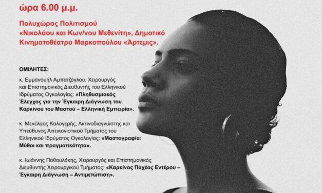 Ενημερωτική εκδήλωση για τον καρκίνο, στον Δήμο Μαρκοπούλου.