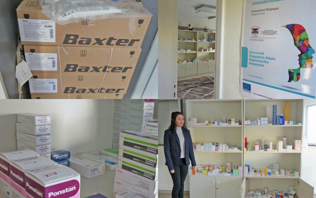 Ξεκίνησε η πλήρης λειτουργία   του Κοινωνικού Φαρμακείου του Δήμου Μαρκοπούλου:  Μάθετε πώς θα στηρίξετε το Έργο του και πώς θα υποβάλετε Aίτηση!