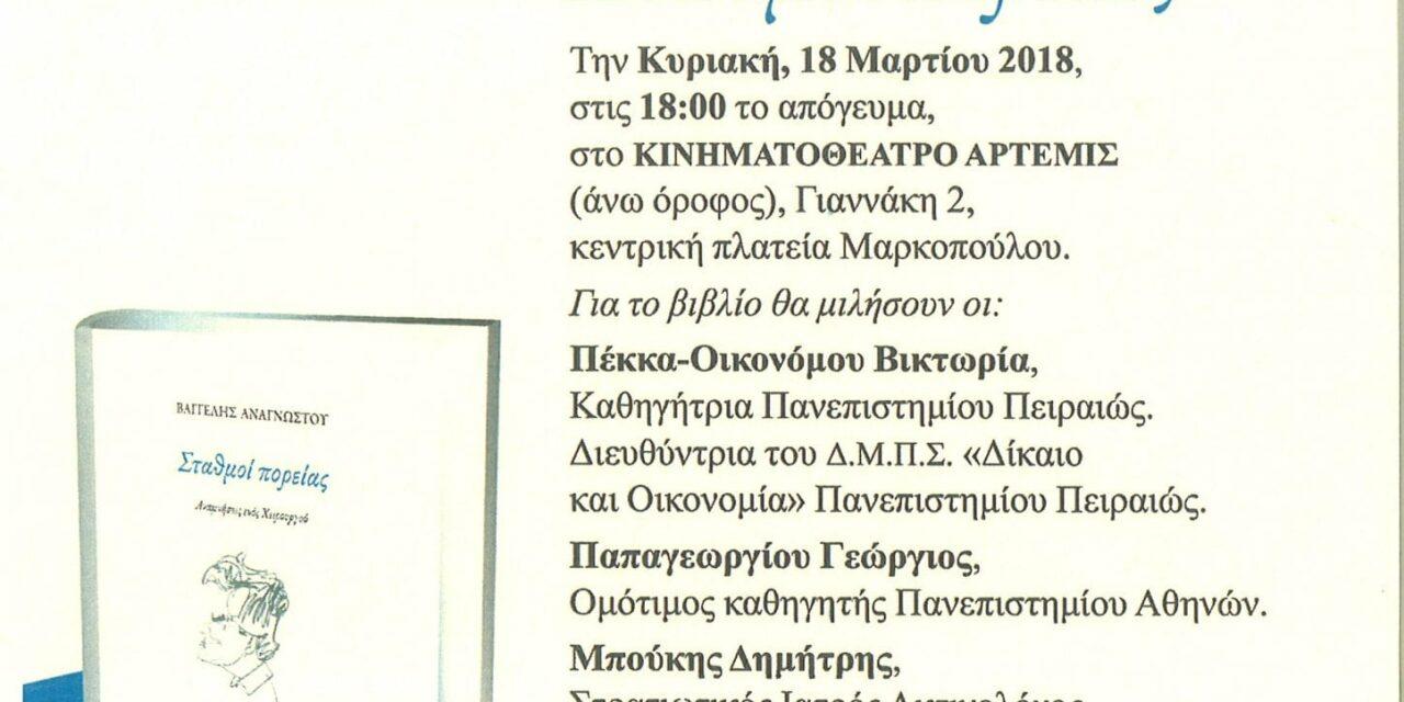 Πρόσκληση Παρουσίασης του Βιβλίου του Ιατρού Χειρουργού, κου Βαγγέλη Αναγνώστου «Σταθμοί Πορείας» την Κυριακή 18 Μαρτίου 2018, στις 6 μ.μ., στο Κινηματοθέατρο Άρτεμις (άνω όροφος)