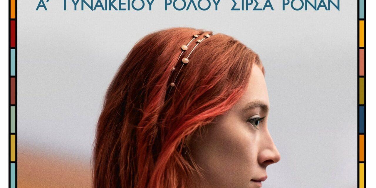 Η δραματική κομεντί – έκπληξη «LADY BIRD» στο Δημοτικό Κινηματοθέατρο Μαρκοπούλου «Άρτεμις».