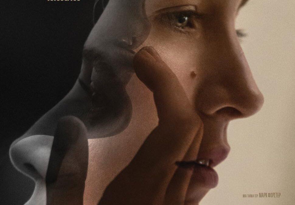 Σε Α΄ προβολή η δραματική ταινία «Μόνο Εσένα Βλέπω» και για 2η εβδομάδα, συνεχίζεται η ταινία κιν. Σχεδίων «Σέρλοκ Ζουμπόμπς», στο Δημοτικό Κινηματοθέατρο Μαρκοπούλου «Άρτεμις».