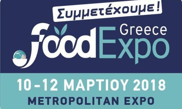 Για τρίτη συνεχή χρονιά, ο Δήμος Μαρκοπούλου  συμμετέχει στη Διεθνή Έκθεση Τροφίμων και Ποτών, στο Metropolitan Expo,  με δικό του Περίπτερο!  «FoodExpo Greece»: 10 – 12 Μαρτίου 2018, Metropolitan Expo, δίπλα στο Διεθνές Αεροδρόμιο Αθηνών.