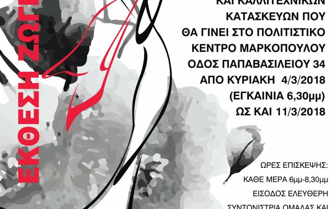 """Έκθεση Ζωγραφικής ομάδας """"Τέχνη – Χρώμα"""" του Συλλόγου Περιγιάλι Λαυρεωτικής."""