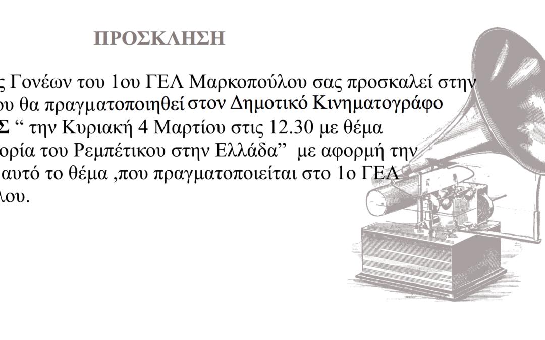 """Εκδήλωση 1ου ΓΕΛ Μαρκοπούλου και Συλλόγου Γονέων & Κηδεμόνων: """"Η ιστορία του Ρεμπέτικου""""."""