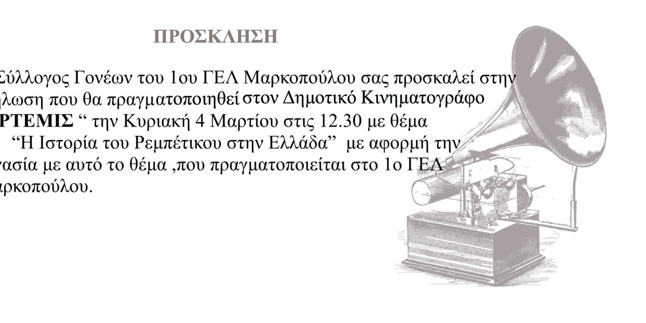 Εκδήλωση 1ου ΓΕΛ Μαρκοπούλου και Συλλόγου Γονέων & Κηδεμόνων: «Η ιστορία του Ρεμπέτικου».