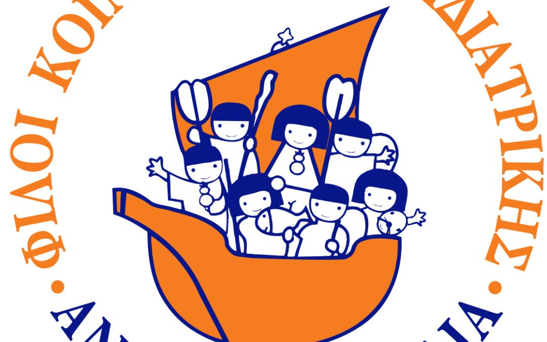 Κέντρο Ημέρας «Ανοιχτή Αγκαλιά»: Ανοικτή Πρόσκληση εκδήλωσης ενδιαφέροντος προς τους ωφελούμενους της Πράξης με κωδ. ΟΠΣ 5002543