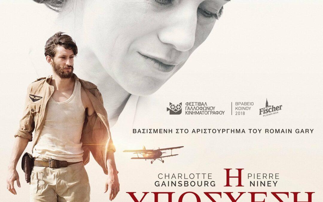 Η βιογραφική ταινία «Η υπόσχεση της αυγής», στο Δημοτικό Κινηματοθέατρο Μαρκοπούλου «Άρτεμις»
