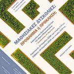 Μαθησιακές Δυσκολίες: Πρόβλημα ή Πρόκληση; – Διημερίδα στο Πολιτιστικό Κέντρο του Δήμου Μαρκοπούλου