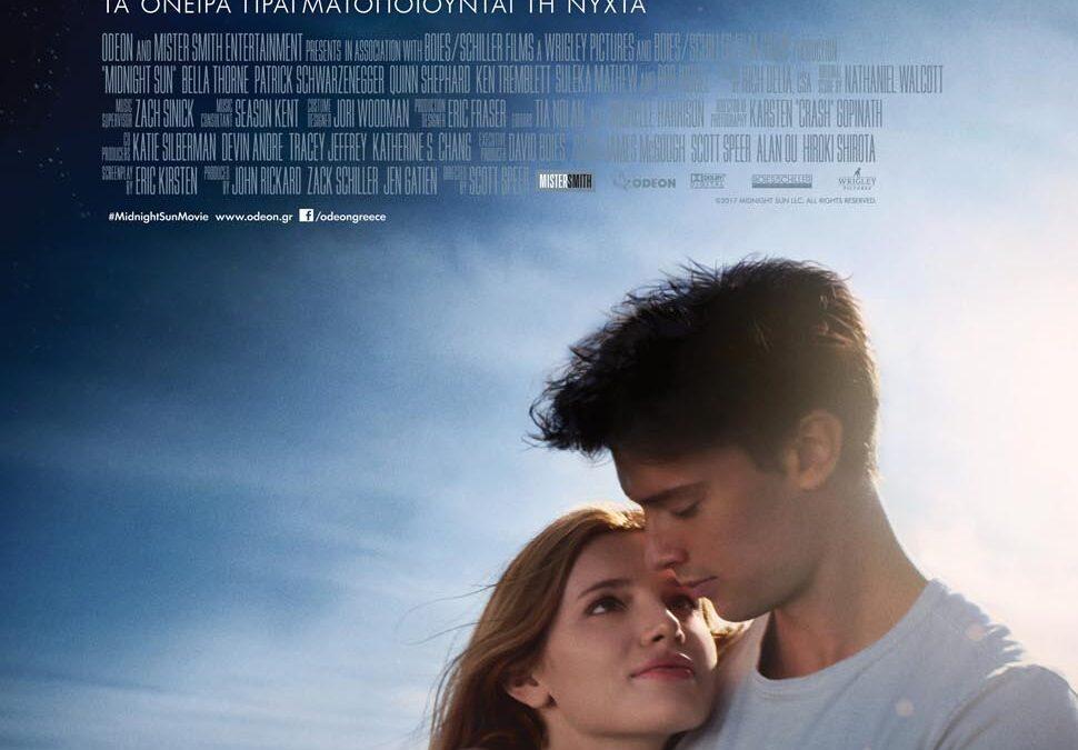 Η ρομαντική ταινία «Ο Ήλιος του Μεσονυχτίου» και για 2η εβδομάδα, ο αξιαγάπητος «ΠΙΤΕΡ ΡΑΜΠΙΤ», στο Δημοτικό Κινηματοθέατρο Μαρκοπούλου «Άρτεμις».