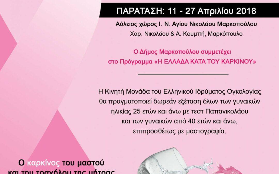 Παρατείνονται οι δωρεάν Εξετάσεις Μαστογραφίας  και Τεστ Παπανικολάου, για όλες τις γυναίκες,  στην ειδική κινητή μονάδα του «Ελληνικού Ιδρύματος Ογκολογίας»,  που θα βρίσκεται μέχρι τις 27 Απριλίου 2018, στον Δήμο Μαρκοπούλου.