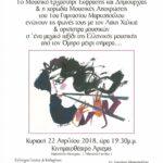 Συναυλία για τα 2500 χρόνια Ελληνικής Μουσικής από το «Μουσικό Εργαστήρι Έκφρασης & Δημιουργίας» του 1ου Γυμνασίου Μαρκοπούλου, με τη συνεργασία του Λάκη Χαλκιά.