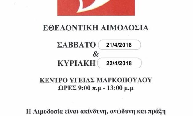 Εθελοντική Αιμοδοσία – Σάββατο 21 & Κυριακή 22 Απριλίου 2018, στο Κέντρο Υγείας Μαρκοπούλου