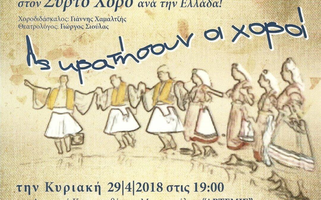 """""""Δήλιος Απόλλων"""": Γιορτάζουμε την παγκόσμια ημέρα χορού, με αφιέρωμα στον Συρτό Χορό, ανά την Ελλάδα!"""