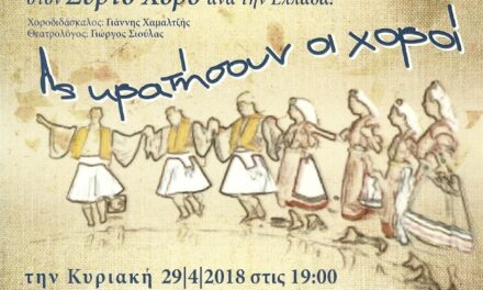 «Δήλιος Απόλλων»: Γιορτάζουμε την παγκόσμια ημέρα χορού, με αφιέρωμα στον Συρτό Χορό, ανά την Ελλάδα!
