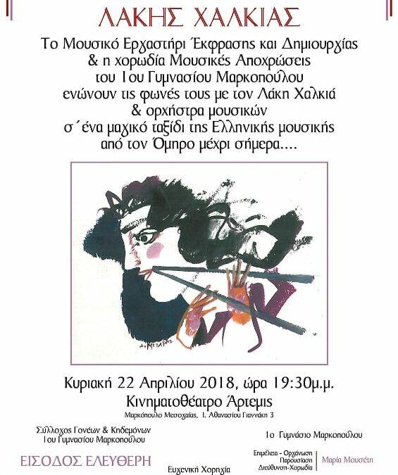 Μουσικό εργαστήρι Έκφρασης και Δημιουργίας και Σύλλογος Γονέων & Κηδεμόνων του 1ου Γυμνασίου Μαρκοπούλου: Συναυλία για τα 2.500 χρόνια Ελληνικής Μουσικής