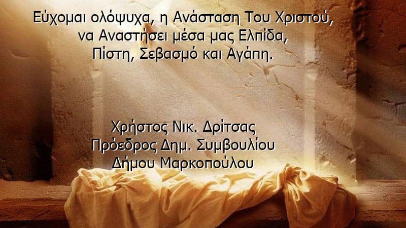 Ευχές Προέδρου Δημοτικού Συμβουλίου Μαρκοπούλου