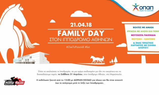 FAMILY DAY στον Ιππόδρομο – Εκδήλωση για όλη την οικογένεια στην Ιπποδρομιακή Συγκέντρωση το Σάββατο, 21 Απριλίου 2018