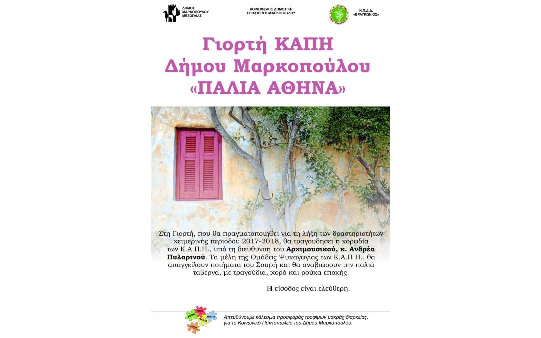Γιορτή Κ.Α.Π.Η. Δήμου Μαρκοπούλου, με θέμα «Παλιά Αθήνα», στο Δημοτικό Κινηματοθέατρο Μαρκοπούλου «Άρτεμις».