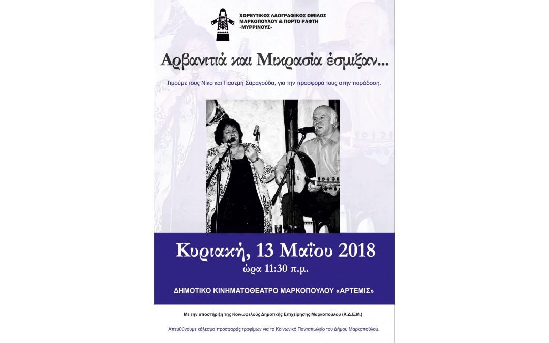 «Αρβανιτιά και Μικρασία έσμιξαν…» – Μουσικοχορευτική παράσταση – αφιέρωμα Χορευτικού Λαογραφικού Ομίλου Μαρκοπούλου-Πόρτο Ράφτη «Μυρρινούς», στους Νίκο και Γιασεμή Σαραγούδα.