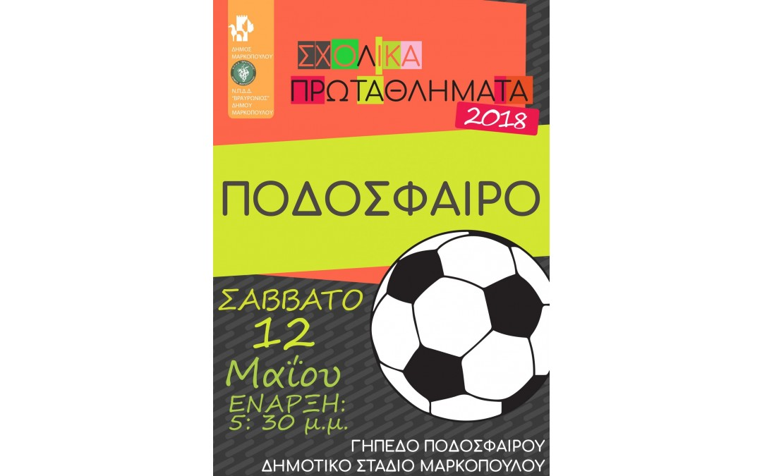 Συνεχίζεται με τους αγώνες Ποδοσφαίρου  το 6o Σχολικό Πρωτάθλημα Δημοτικών Σχολείων,  του Δήμου Μαρκοπούλου!