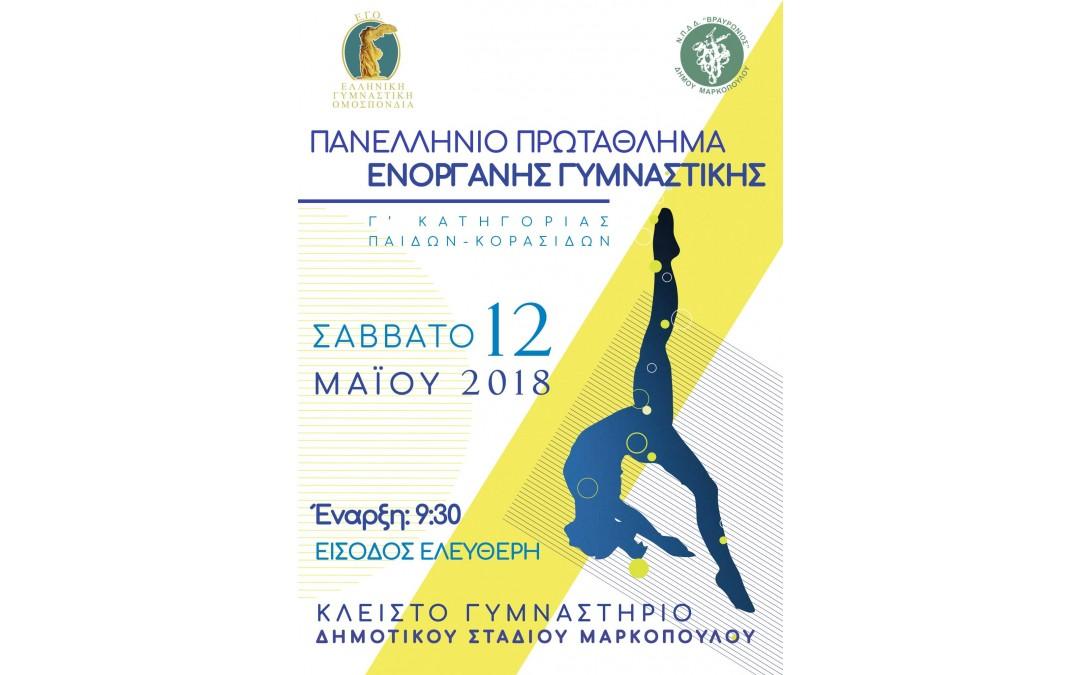Πανελλήνιο Πρωτάθλημα Ενόργανης Γυμναστικής,  στο Δημοτικό Στάδιο Μαρκοπούλου!