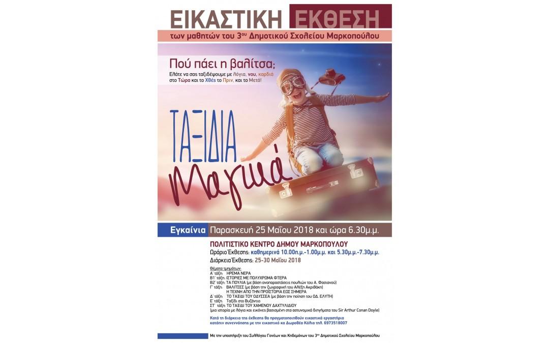 """ΠΡΟΣΚΛΗΣΗ στην Εικαστική Έκθεση των μαθητών του 3ου Δημοτικού Σχολείου Μαρκοπούλου με τίτλο """"Ταξίδια Μαγικά"""""""