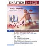 ΠΡΟΣΚΛΗΣΗ στην Εικαστική Έκθεση των μαθητών του 3ου Δημοτικού Σχολείου Μαρκοπούλου με τίτλο «Ταξίδια Μαγικά»