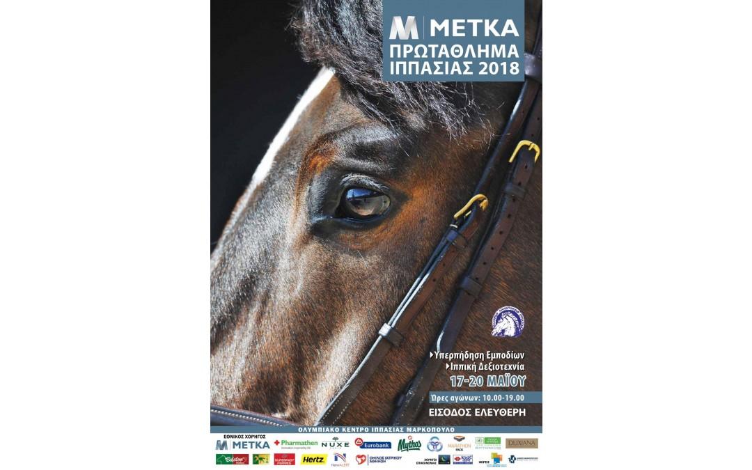 To METKA Πρωτάθλημα Ιππασίας στο Μαρκόπουλο!