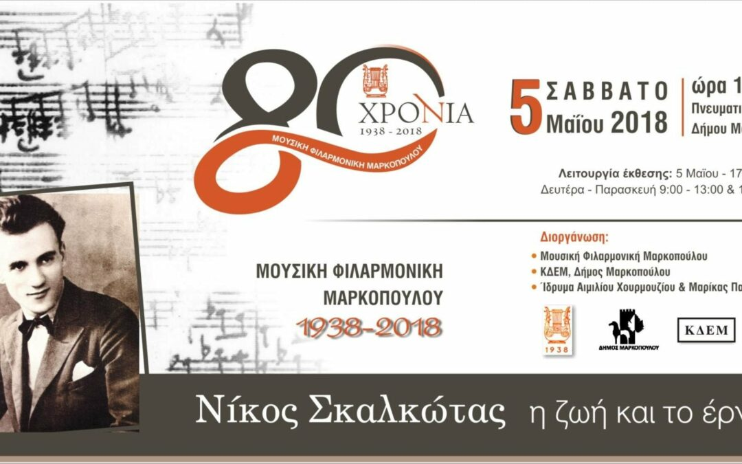 Εορταστική εκδήλωση για τα 80 Χρόνια του Συλλόγου Μουσικής Φιλαρμονικής Μαρκοπούλου, με έκθεση – αφιέρωμα στον παγκοσμίου φήμης διαπρεπή μουσικό και συνθέτη Νίκο Σκαλκώτα