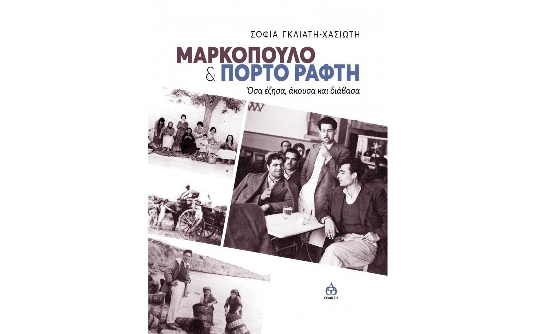 Εκδήλωση παρουσίασης του βιβλίου «Μαρκόπουλο & Πόρτο Ράφτη: όσα έζησα, άκουσα και διάβασα» της λαογράφου Σοφίας Γκλιάτη – Χασιώτη.