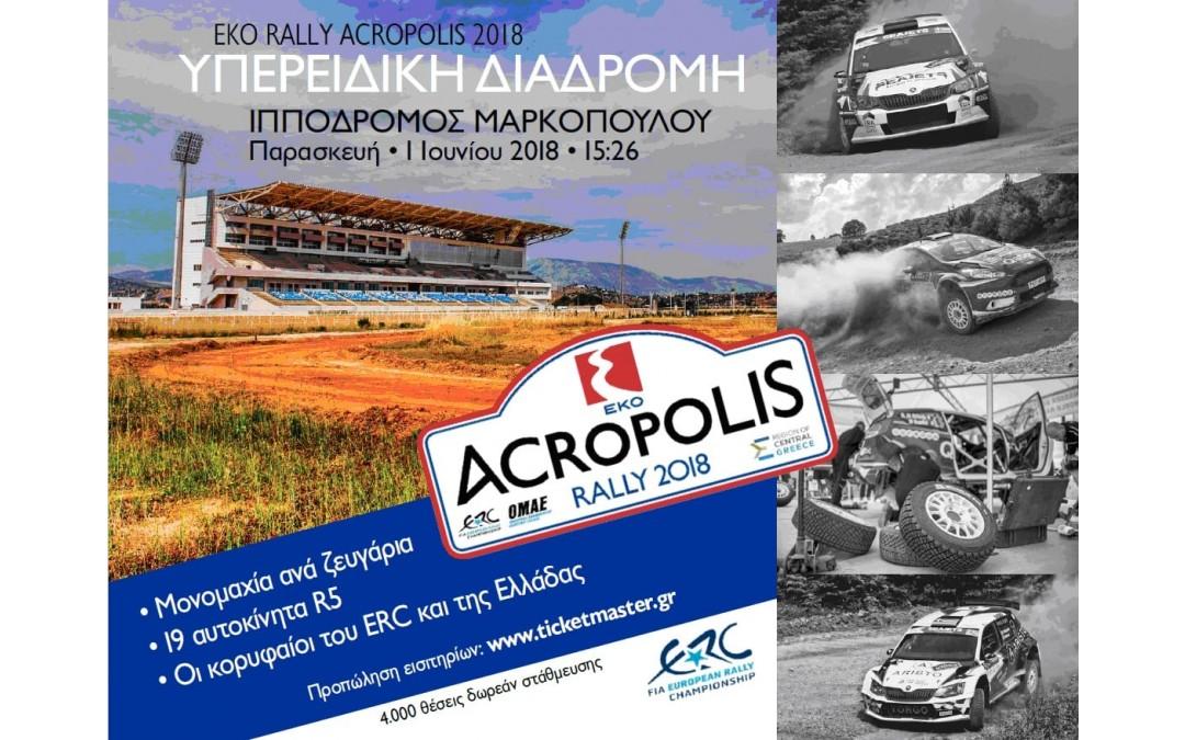 To Ράλλυ Ακρόπολις ξανά στον Ιππόδρομο Μαρκοπούλου – Ειδική προσφορά για τους κατοίκους του Δήμου Μαρκοπούλου: Με την αγορά ενός εισιτηρίου άλλο ένα δώρο.