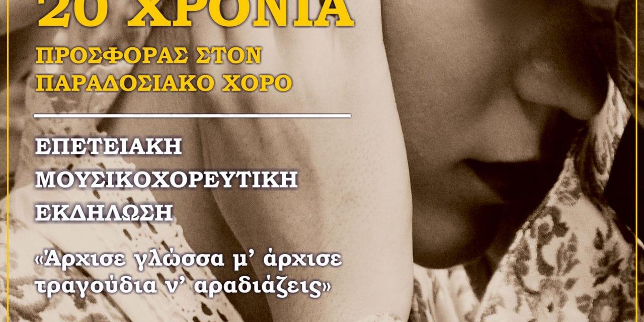 Ελληνικοί παραδοσιακοί χοροί, από τον Χορευτικό Λαογραφικό Όμιλο Μαρκοπούλου & Πόρτο Ράφτη «ΜΥΡΡΙΝΟΥΣ»,  στο Θέατρο Σάρας Μαρκοπούλου!