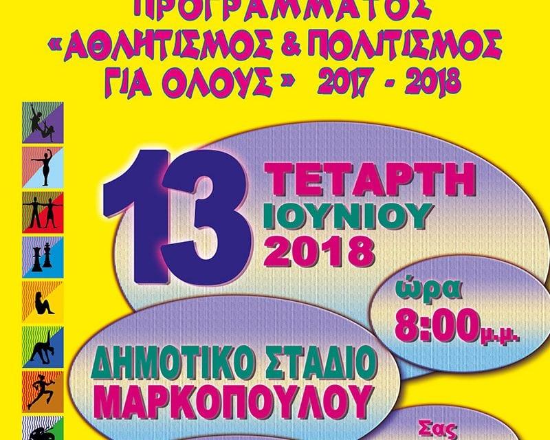 Πρόσκληση στην Ετήσια Εκδήλωση του Προγράμματος  «Αθλητισμός & Πολιτισμός για Όλους» 2017-2018.