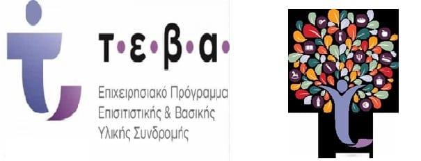 Ευχαριστήρια επιστολή Δήμου Μαρκοπούλου.